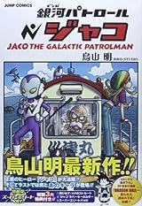 鳥山明新作「銀河パトロール ジャコ」に「ドラゴンボール」の前日譚