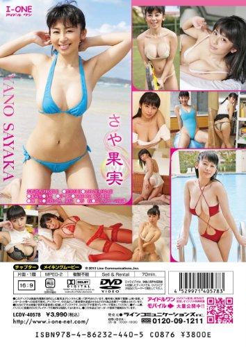 矢野清香 さや果実 [DVD]