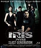 映画版 アイリス2:LAST GENERATION[Blu-ray/ブルーレイ]