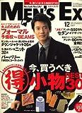 MEN'S EX (メンズ・イーエックス) 2007年 12月号 [雑誌]