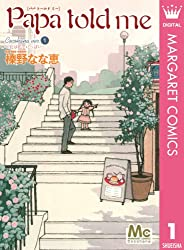 Papa told me Cocohana ver.1 ~丘は花でいっぱい~ (マーガレットコミックスDIGITAL)