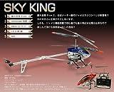 【ラジコン ヘリコプター】3chヘリRC 90cm SKY KING ブルー (A892-S1)