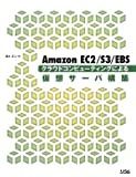 Amazon EC2/S3/EBS クラウドコンピューティングによる仮想サーバ構築
