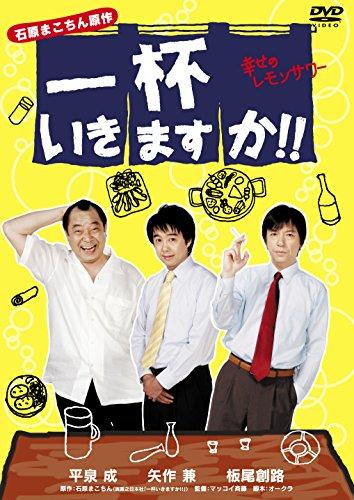 一杯いきますか!! 幸せのレモンサワー [DVD]