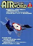 AIR WORLD (エア ワールド) 2013年 01月号