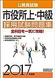 公務員試験 市役所上・中級 採用試験問題集 2017年度 (試験別問題集シリーズ 4)