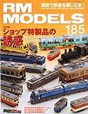 RM MODELS (アールエムモデルス) 2011年 01月号 Vol.185