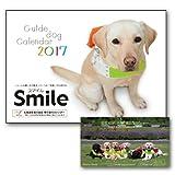 2017年 盲導犬寄付金付 「スマイルカレンダー」&「盲導犬PR隊」卓上カレンダー セット