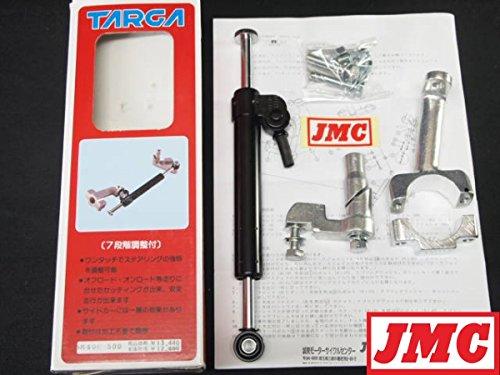 JMC ステアリングダンパー SR400 SR500用