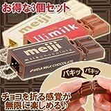 【お得な3個セット】無限∞チョコレート★キーチェーンストラップ