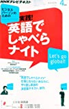 テレビ ビジネスパーソンのための実践 ! 英語でしゃべらナイト 2011年 04月号 [雑誌]