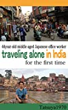 44 year-old middle-aged Japanese office worker traveling alone in India for the first time (English Edition)