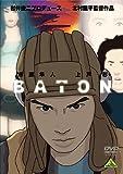 BATON[DVD]
