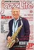 jazz Life 2011年 10月号