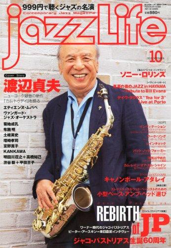 jazz Life (ジャズライフ) 2011年 10月号 [雑誌] [雑誌] / ジャズライフ (刊)