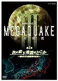 NHKスペシャル MEGAQUAKE III 巨大地震 第1回 次の直下地震はどこか   ~知られざる活断層の真実~ [DVD]