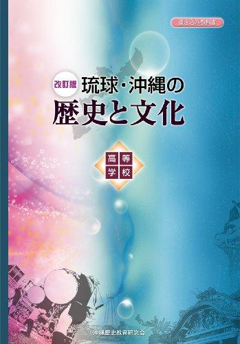 高等学校琉球・沖縄の歴史と文化