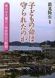 子どもの命は守られたのか―東日本大震災と学校防災の教訓