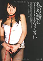 私の奴隷になりなさい (角川文庫)