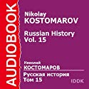 Russian History. Vol. 15 (       UNABRIDGED) by Nikolay Kostomarov Narrated by Ilya Bobylev