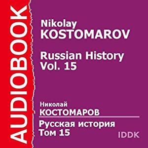 Russian History. Vol. 15 | [Nikolay Kostomarov]