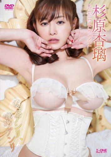 杉原杏璃 なまアンリ、ゆめアンリ [DVD]