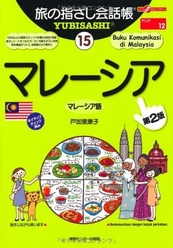 旅の指さし会話帳〈15〉マレーシア (ここ以外のどこかへ)