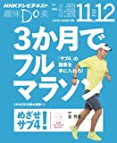 NHK 趣味Do楽(月) 3か月でフルマラソン めざせ! サブ4 2014年 11月?12月 [雑誌] NHKテキスト