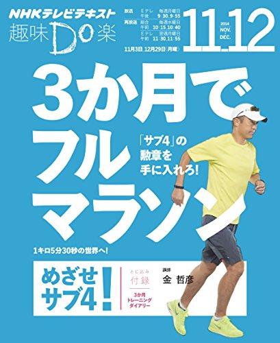 NHK 趣味Do楽(月) 3か月でフルマラソン めざせ! サブ4 2014年 11月~12月 [雑誌] NHKテキスト