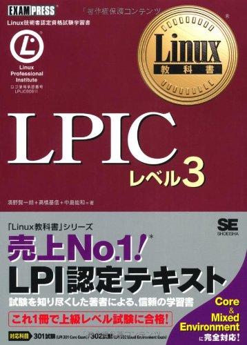 LPICレベル3