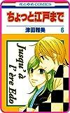 【プチララ】ちょっと江戸まで story32 (花とゆめコミックス)