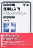 医事法入門 第4版 (有斐閣アルマ)
