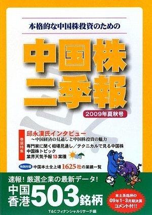 中国株二季報2009年夏秋号
