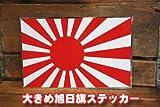 特大!十六条旭日旗 ステッカー ジャパン 日の丸 銀縁