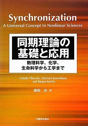 同期理論の基礎と応用 数理科学、化学、生命科学から工学まで