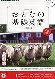 NHK テレビ おとなの基礎英語 2013年 05月号 [雑誌]