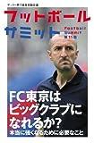 フットボールサミット第11回 FC東京は強くなれるか?本当に強くなるために必要なこと