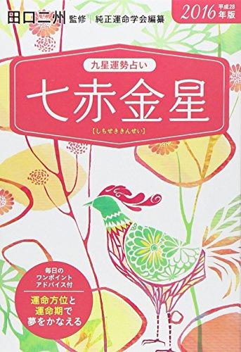 2016年版 七赤金星 (九星運勢占い)
