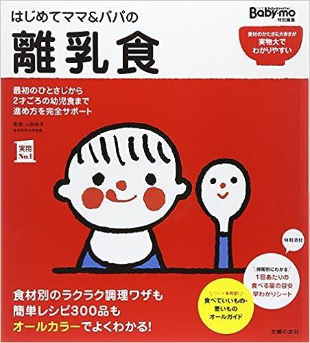 【時期別】離乳食のおすすめ本13選!の画像2