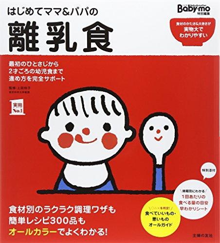 はじめてママ&パパの離乳食 (主婦の友実用No.1シリーズ)