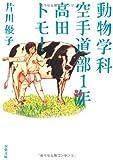 動物学科空手道部1年高田トモ! (双葉文庫)