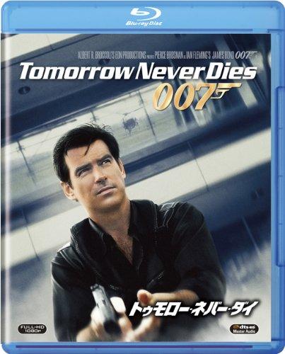 トゥモロー・ネバー・ダイ [Blu-ray]