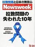 Newsweek (ニューズウィーク日本版) 2012年 10/24号 [雑誌]