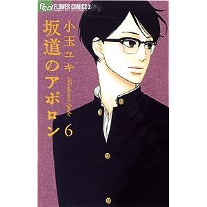 坂道のアポロン (6) (フラワーコミックス)