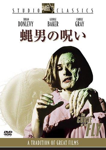 蝿男の呪い [DVD]