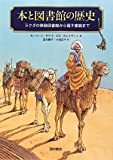 本と図書館の歴史−ラクダの移動図書館から電子書籍までー