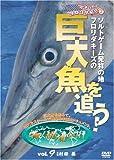 アメリカ・フロリダ紀行2〜フロリダキーズで巨大魚を追う![世界!秘境釣行vol.9] [DVD]