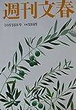 週刊文春 2012年10月18日 福山雅治