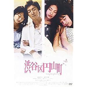渋谷区円山町 [DVD]