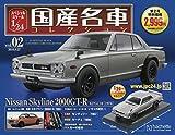 スペシャルスケール1/24国産名車コレクション(2) 2016年 9/27 号 [雑誌]